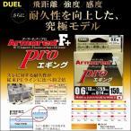 DUEL デュエル アーマード F+ Pro エギング 0.6号 12lb 150m 3色分け ヨーヅリ H4088