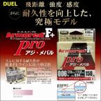 DUEL デュエル アーマード F+ Pro アジ・メバル 0.08号 3lb 150m ヨーヅリ H4092