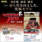 DUEL е╟ехеиеы евб╝е▐б╝е╔ F+ Pro еве╕бжесе╨еы 0.1╣ц 4lb 150m ешб╝е┼еъ H4093