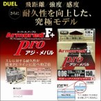 DUEL デュエル アーマード F+ Pro アジ・メバル 0.2号 5lb 150m ヨーヅリ H4094