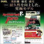 DUEL デュエル アーマード F+ Pro ロックフィッシュ 1.5号 25lb 150m ヨーヅリ H4100