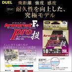 DUEL デュエル アーマード F+ Pro 投げ 1.5号 25lb 200m 4色分け ヨーヅリ H4109(特価 期間限定 セール10月30日まで)