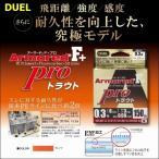 DUEL アーマード F+ Pro トラウト 0.4号 7lb 150m ヨーヅリ H4115