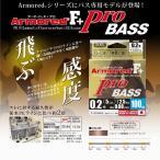 DUEL  アーマード F+ Pro BASS(バス) 0.4号 7lb 100m デュエル ヨーヅリ 国産PEライン H4152