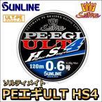 サンライン ソルティメイト PE EGI(エギ) ULT HS4 0.6号 240m 国産PEライン  (エギング ティップラン ライン セール)