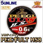 サンライン ソルティメイト PE EGI(エギ) ULT HS8 0.5号 240m 国産8本組PEライン  (エギング ティップラン ライン セール)