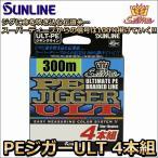 サンライン PEジガーULT 4本組 ソルティメイト 1.2号 20LB 300m  国産4本組PEライン