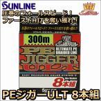 サンライン PEジガーULT 8本組 ソルティメイト 3号 50LB 300m  国産8本組PEライン