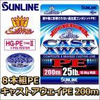 サンライン ソルティメイト キャストアウェイ PE 25LB 1.5号 200m 国産8本組PEライン