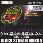 NEWブラックストリームマークX 2.25号 600m サンライン 42%引 松田スペシャル競技