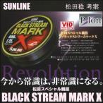 サンライン ブラックストリームマークX 8号 200m 松田スペシャル競技 41%引