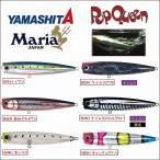 ヤマシタ マリア ポップクイーン F 130 40g フローティング ポッパー ヤマリア YAMARIA YAMASHITA 青物 大物 海外向きルアー
