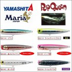 ヤマシタ マリア NEW ポップクイーン F 160 65g フローティング ポッパー ヤマリア YAMARIA YAMASHITA 青物 大物 海外向きルアー