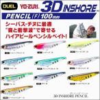 DUEL 3D едеєе╖ечев е┌еєе╖еы F 100 14g (3D INSHORE PENCIL) R1209 е╟ехеиеы ешб╝е┼еъбб╞№╦▄есб╝елб╝ е╜еые╚еыевб╝