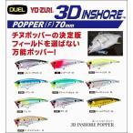 DUEL 3D インショア ポッパー F 70 8.5g (3D INSHORE POPPER) R1210 デュエル ヨーヅリ 日本メーカー ソルトルアー