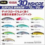 DUEL 3D едеєе╖ечев е╡б╝е╒езб╝е╣е▀е╬б╝ F 70 7.5g (3D INSHORE SURFACE MINNOW) R1214  е╟ехеиеы ешб╝е┼еъбб╣ё╗║е╜еые╚еыевб╝