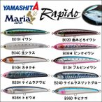 ヤマシタ マリア ラピード F130 30g ヤマリア YAMARIA YAMASHITA 青物 大物 海外向き ソルトルアー(特価 期間限定 セール10月30日まで)