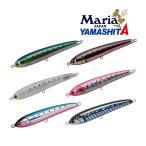 ヤマシタ マリア ラピード F160 50g ヤマリア YAMARIA YAMASHITA 青物 大物 海外向きルアー