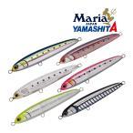 ヤマシタ マリア リライズ SS 130 55g  スローシンキング 日本メーカー 青物 大物 海外向き シーバス ソルトルアー ミノー  ヤマリア YAMARIA YAMASHITA