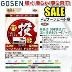 (セール) ゴーセン PEサーフビート投 0.6号 0.8号 1号 200m巻き  日本製 国産 投げ用 PEライン(在庫限り 特価)