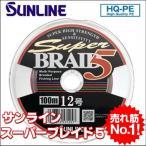 サンライン スーパーブレイド5 (12号) 100m連結 5色分け 日本製 国産8本組PEライン (在庫限り特価セール)
