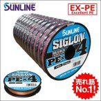 サンライン シグロン PEX4 0.8号12LB 4本組 色分け 10m 5色 100m単価 連結可