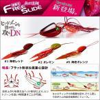 ハヤブサ 無双真鯛 フリースライド DNヘッド コンプリートモデル 75g(SE171)