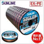 サンライン シグロン PEX4 1.2号20LB 4本組 色分け 10m 5色 100m単価 連結可