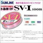 サンライン トルネード SV-I 100m 5号 国産フロロカーボン (定価より40%引 メール便送料無料)