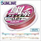 サンライン 鯛の糸PE ×8ブレイド 0.6号 200m 5色分け 国産 タイの糸 x8本組PEライン