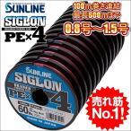 サンライン シグロン PEx4 ブレイド 0.8号 1号 1.2号 1.5号 各種 100m連結 (600m連結まで対応)マルチカラー 5色分け シグロンx4 国産 日本製PEライン SIGLON