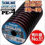 サンライン シグロン PEx4 ブレイド 2号 2.5号 3号 4号 各種 100m連結 (1200m連結まで対応)マルチカラー 5色分け シグロンx4 国産 日本製PEライン SIGLON