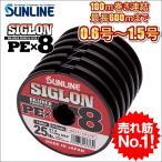 サンライン シグロン PEx8 ブレイド 0.6号 0.8号 1号 1.2号 1.5号 各種 100m連結 (600m連結まで対応)マルチカラー 5色分 シグロンx8 国産8本組PEライン SIGLON