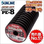 サンライン シグロン PEx8 ブレイド 2号 2.5号 3号 4号 5号 6号 各種 100m連結 (1200m連結まで対応)マルチカラー 5色分け シグロンx8 国産8本組PEライン SIGLON