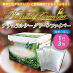 ショッピングナチュラル ナチュラルシー グリーンファイバー 30包 1箱[粉末健康緑茶] 血糖値 糖質制限 ダイエット お茶