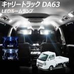 キャリートラック DA63 LED ルームランプ FLUX SMD COB 選択 3点セット