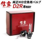 ショッピングライト フォレスター SH5に適合 純正交換HIDバルブ 信玄 D2R 6000K