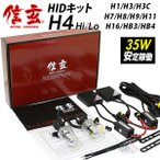 hidキット hidライト 信玄 リレーレス リレー付 hid ヘッドライト H4 hidランプ H16 H11 H8 HB3 HB4 H1 H3 H7 hidバルブ 35W 1年保証