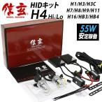 hidキット hidライト 信玄 リレーレス リレー付 hid ヘッドライト H4 hidランプ H16 H11 H8 HB3 HB4 H1 H3 H7 hidバルブ 55W 1年保証