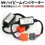 LED 専用 ハイビームインジケーター 不点灯防止ユニット 12V/24V兼用