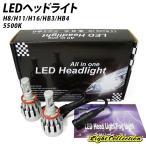 ショッピングLED LED H8 H11 H16 HB3 HB4  ヘッドライト フォグランプ 視界良好 5500K 簡単取付 オールインワン 期間限定20%OFF!