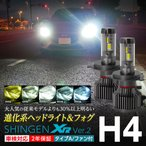 バモス HM1 HM2 LEDヘッドライト H4 Hi/Lo 信玄 XR 車検対応 2年保証