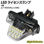 ムーヴカスタム L150 LEDライセンスランプ ナンバー灯 1個