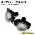 アルファード/ヴェルファイア20系専用LEDナンバー灯ユニット/ライセンスランプ