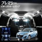 モデル信玄 プレマシー CW系用LEDルームランプ T10 6点計50発 RL-PMC3W