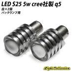 LED S25 バックランプ用 LEDバルブ CREE社製 シングル球 ピン角平行 5W ホワイト 2個セット