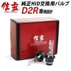 ショッピングライト インプレッサ GD 中期モデルに適合 純正交換HIDバルブ 信玄 D2R 8000K