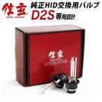 ショッピングライト ティーダ C11 前期4灯/後期に適合 純正交換HIDバルブ 信玄 D2S 6000K