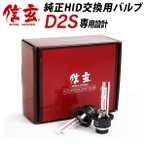 ショッピングライト ムラーノ Z50に適合 純正交換HIDバルブ 信玄 D2S 6000K