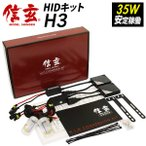 ショッピングライト スカイラインR32フォグに適合 HIDキット 信玄 H3 6000K 35W